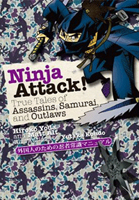 Ninja Attack book cover