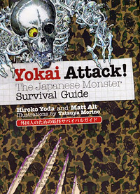 Yokai Attack! The Japanese Monster Survival Guide (book cover)
